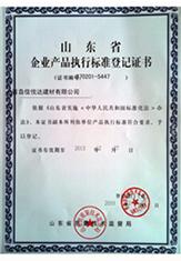 标准登记证书